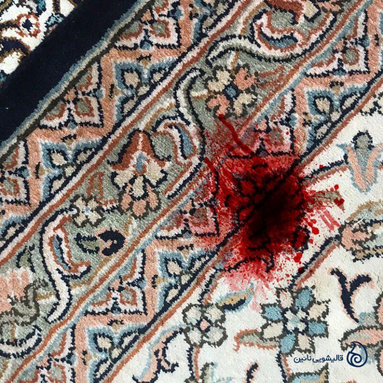 پاک کردن لکه خون از قالی